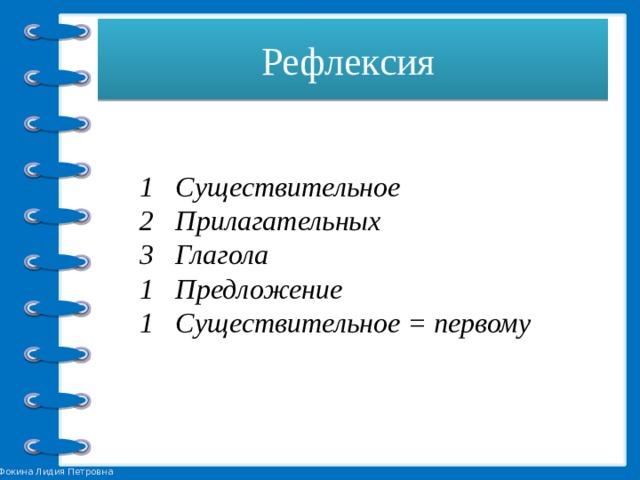 Рефлексия 1 Существительное  2 Прилагательных  3 Глагола  1 Предложение  1 Существительное = первому