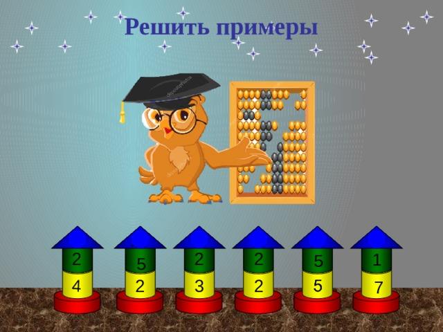 4 Решить примеры 8 10 6 4 7 25 2 2 2 1 5 5 3 2 2 7