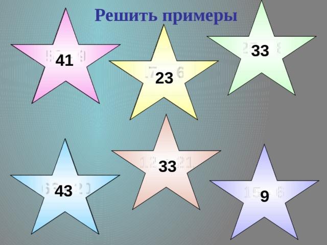 Решить примеры 25 + 8 33 50 - 9 41 17 + 6 23 12 + 21 33 63 - 20 43 15 - 6 9