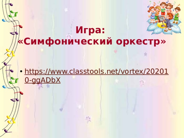 Игра:  «Симфонический оркестр»