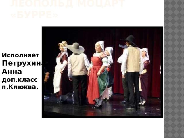 Исполняет Петрухина Анна доп.класс п.Клюква. Леопольд моцарт «Бурре»