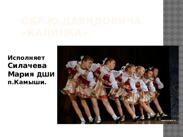 Обр.Ю.Давидовича «Калинка». Исполняет Силачева Мария ДШИ п.Камыши.