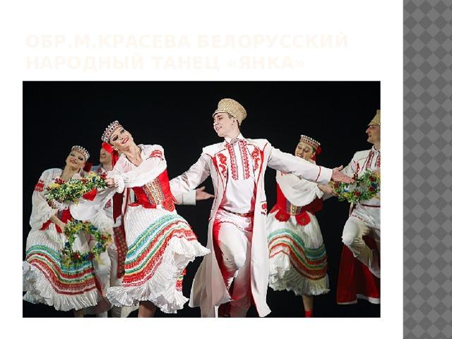 Обр.м.красева Белорусский народный танец «янка»