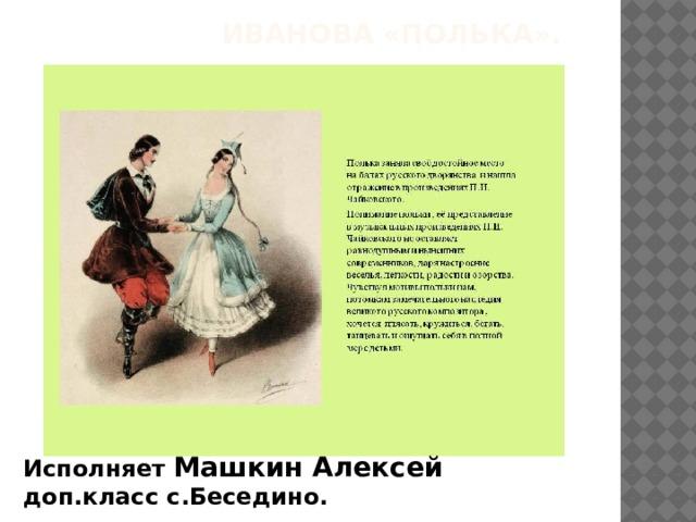 Иванова «полька». Исполняет Машкин Алексей доп.класс с.Беседино.