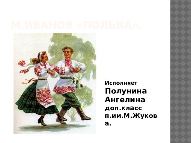 М.иванов «Полька». Исполняет  Полунина Ангелина доп.класс п.им.М.Жукова.