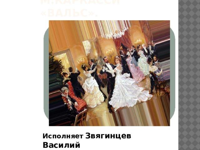 М.каркасси «вальс». Исполняет  Звягинцев Василий