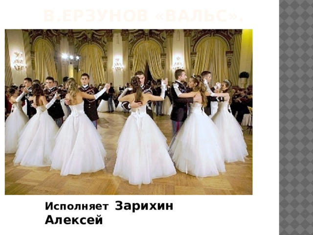 В.ерзунов «Вальс». Исполняет  Зарихин Алексей