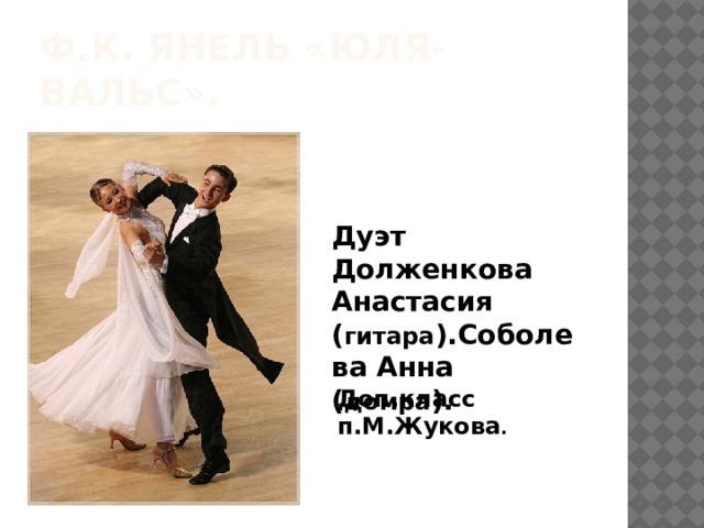Ф.к. янель «Юля-вальс». Дуэт Долженкова Анастасия ( гитара ).Соболева Анна ( домра ). Доп.класс п.М.Жукова .