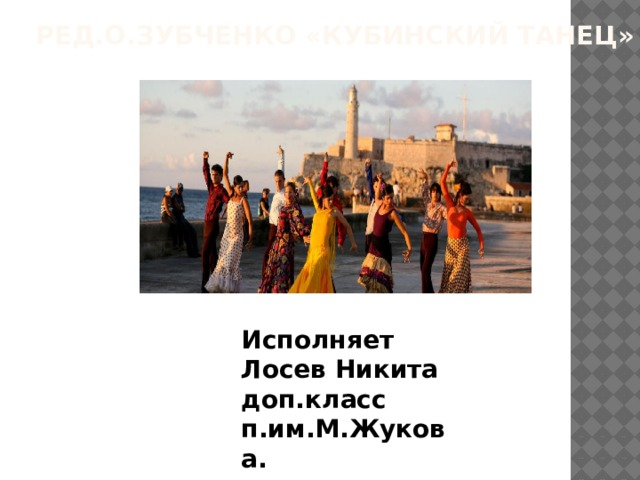 Ред.О.Зубченко «Кубинский танец» Исполняет Лосев Никита доп.класс п.им.М.Жукова.
