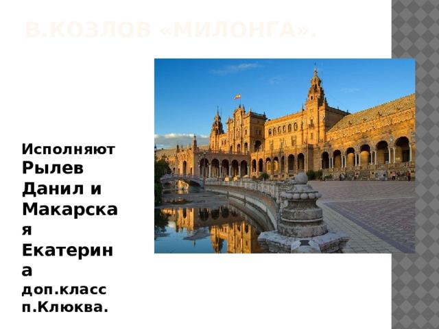 В.Козлов «Милонга». Исполняют Рылев  Данил и Макарская Екатерина доп.класс п.Клюква.