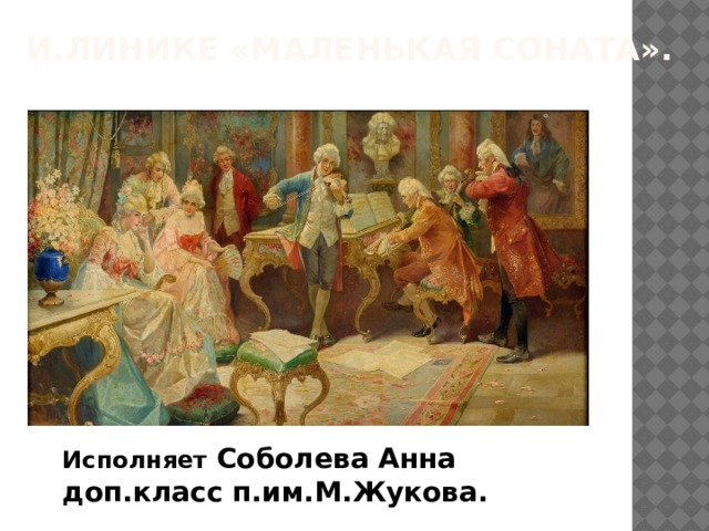 И.Линике «Маленькая соната». Исполняет Соболева Анна доп.класс п.им.М.Жукова.