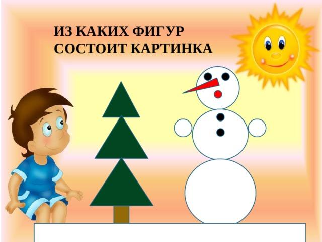 ИЗ КАКИХ ФИГУР СОСТОИТ КАРТИНКА
