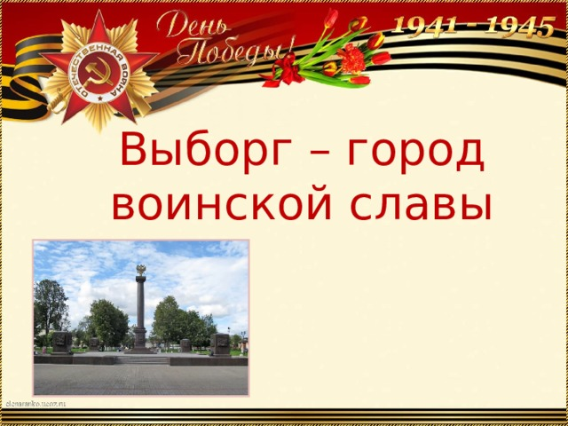 Выборг – город воинской славы