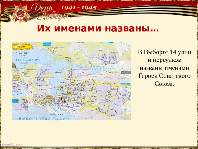 Их именами названы… В Выборге 14 улиц и переулков названы именами Героев Советского Союза.