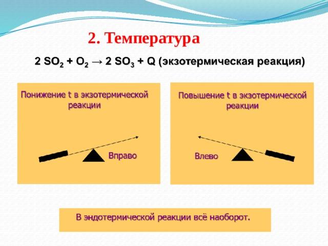 2. Температура