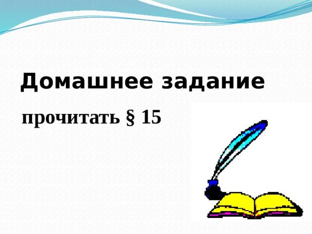 Домашнее задание   прочитать § 15