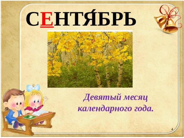 С Е НТЯ ́ БРЬ Девятый месяц календарного года.
