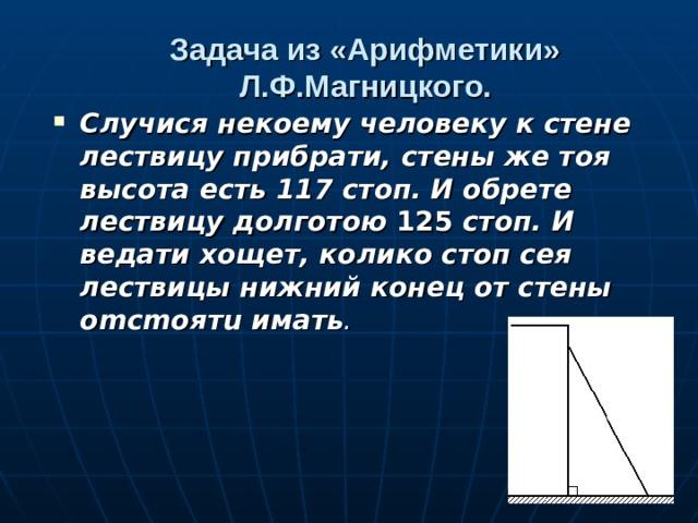 Задача из «Арифметики» Л.Ф.Магницкого.