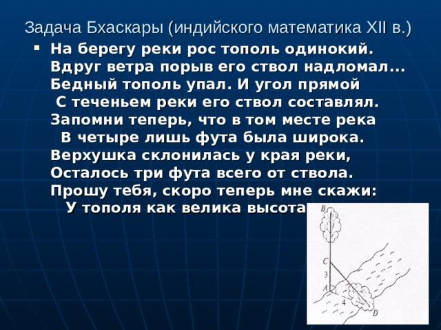 Задача Бхаскары (индийского математика XII в.)