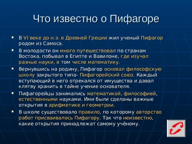 Что известно о Пифагоре