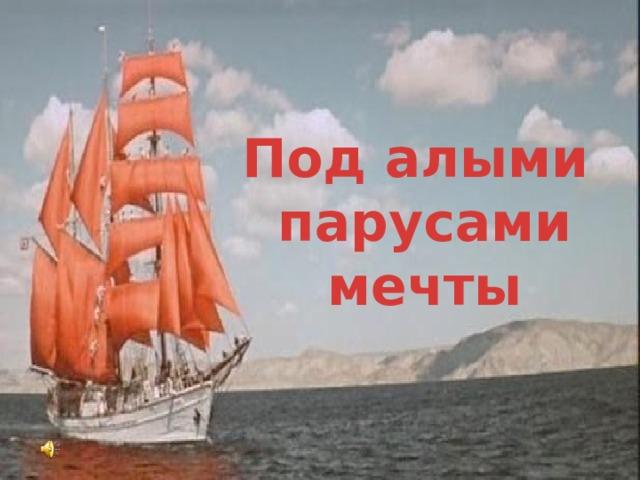 Под алыми парусами мечты