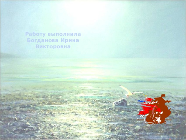 Работу выполнила Богданова Ирина Викторовна