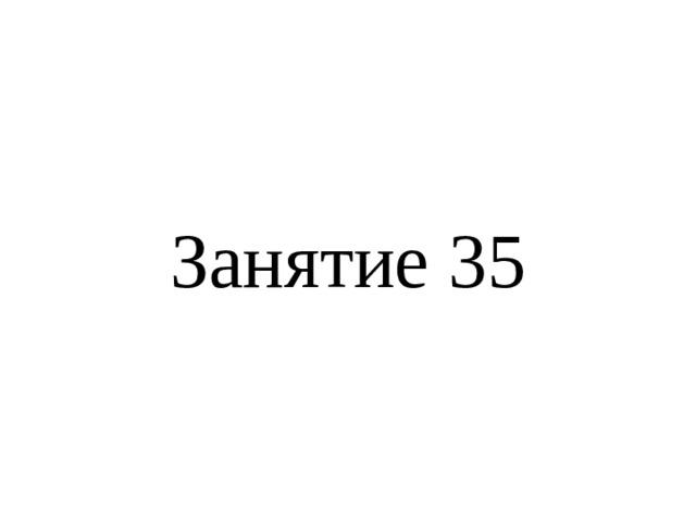 Занятие 35