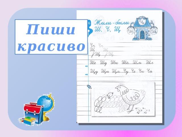 Пиши красиво