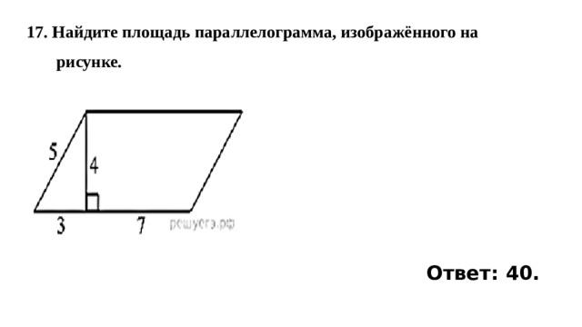 17. Найдите площадь параллелограмма, изображённого на  рисунке. Ответ: 40.