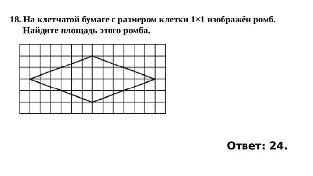 18. На клетчатой бумаге с размером клетки 1×1 изображён ромб.  Найдите площадь этого ромба. Ответ: 24.