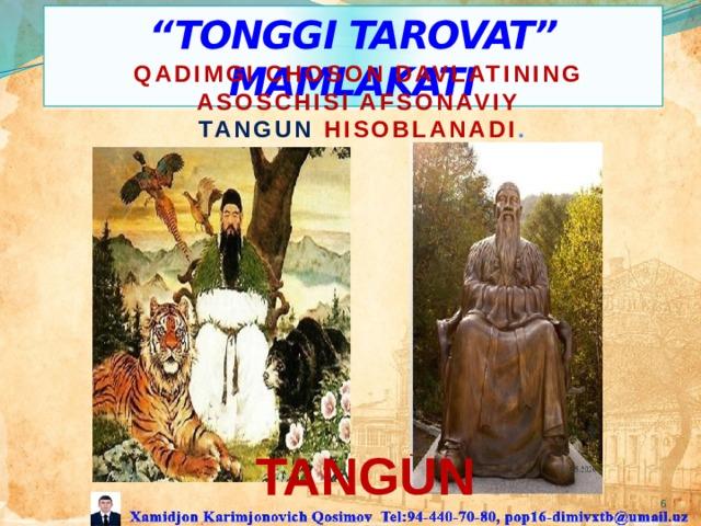 """"""" TONGGI TAROVAT"""" MAMLAKATI QADIMGI CHOSON DAVLATINING ASOSCHISI AFSONAVIY TANGUN HISOBLANADI . TANGUN 5"""