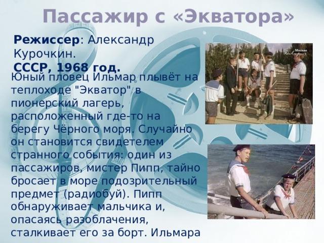 Пассажир с «Экватора» Режиссер : Александр Курочкин. СССР, 1968 год. Юный пловец Ильмар плывёт на теплоходе