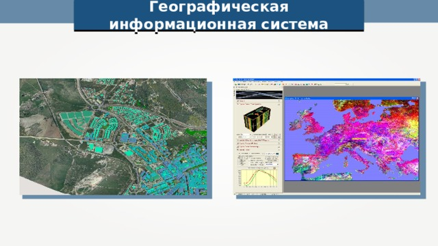 Географическая информационная система