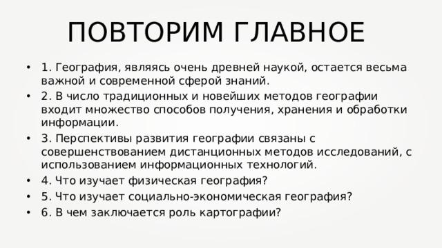 ПОВТОРИМ ГЛАВНОЕ
