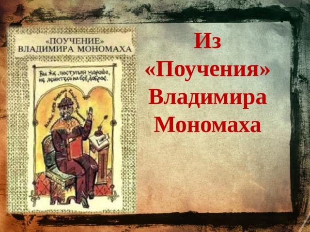 Из «Поучения» Владимира Мономаха