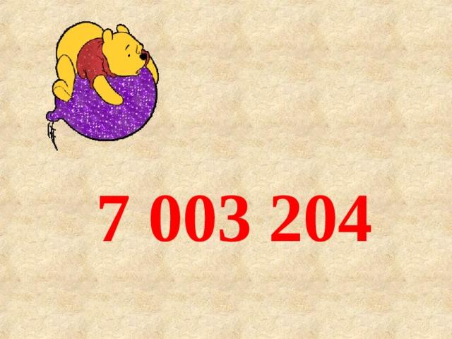 7 003 204