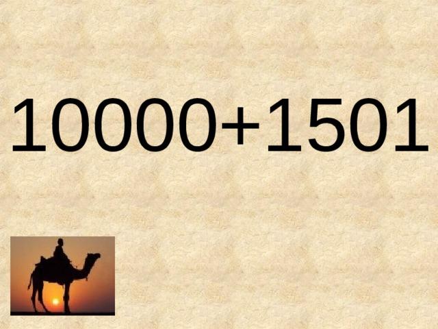 10000+1501