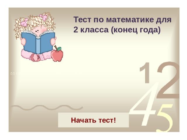 Шаблон тренажера Тест по математике для 2 класса (конец года) Как использовать: