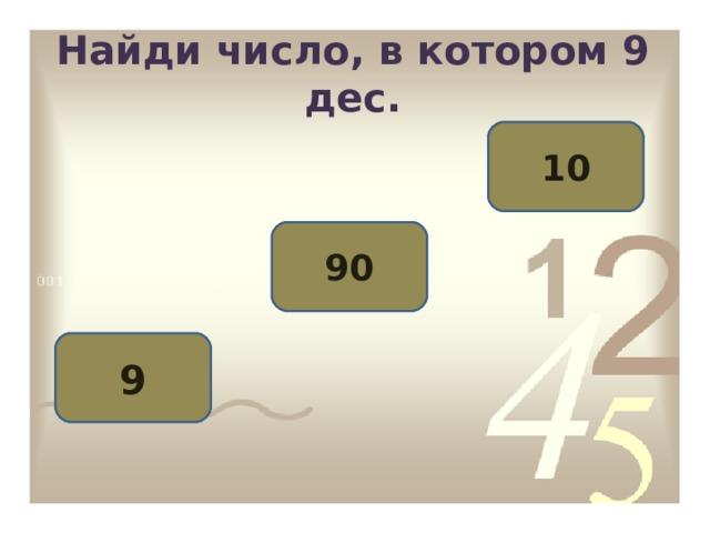 Найди число, в котором 9 дес. 10 90 9