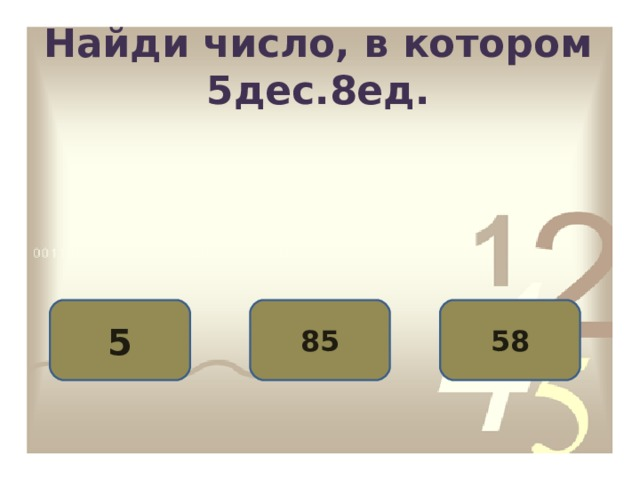 Найди число, в котором 5дес.8ед. 58 5 85
