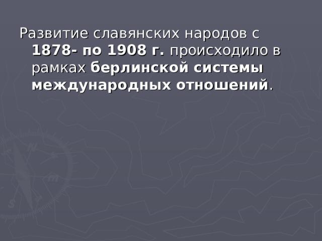 1878- по 1908 г. берлинской системы международных отношений