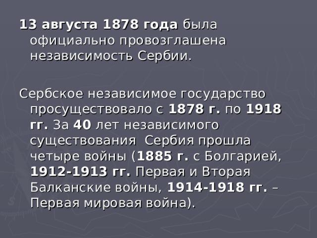 13 августа 1878 года 1878 г. 1918 гг. 40 1885 г. 1912-1913 гг. 1914-1918 гг.