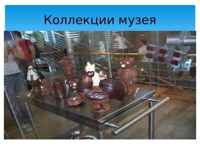 Коллекции музея