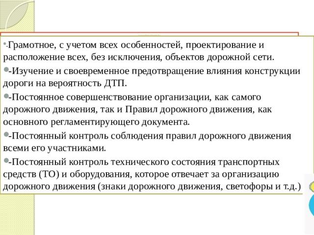 Активные меры обеспечения безопасности движения: