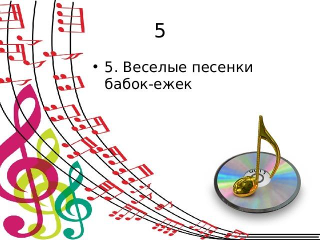 5 5. Веселые песенки бабок-ежек (частушки)