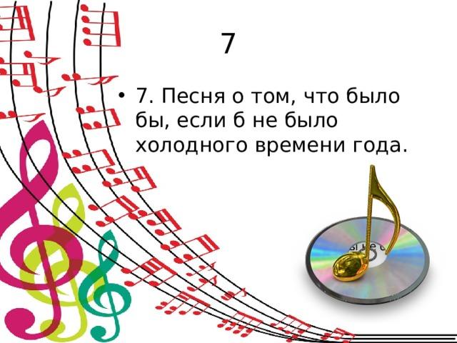 7 7. Песня о том, что было бы, если б не было холодного времени года. (Кабы не было  зимы)