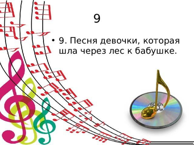 9 9. Песня девочки, которая шла через лес к бабушке. ( Песня  красной  Шапочки)