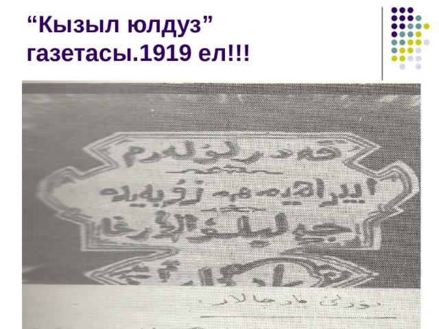 """"""" Кызыл юлдуз"""" газетасы.1919 ел!!!"""
