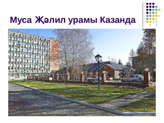 Муса Җәлил урамы Казанда
