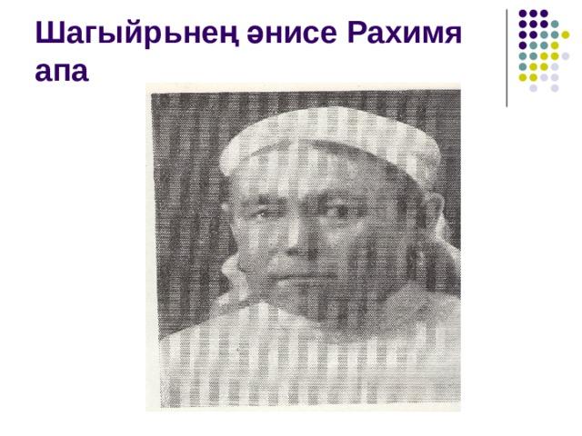 Шагыйр ь нең әнисе Рахимя апа